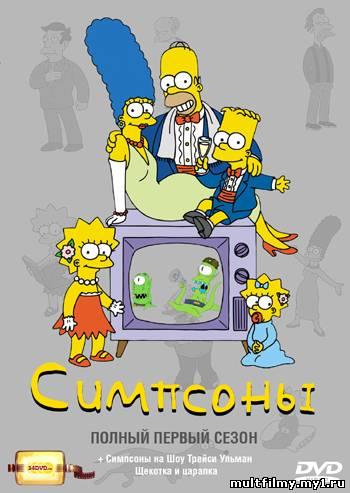 Симпсоны 1 сезон 7 серия