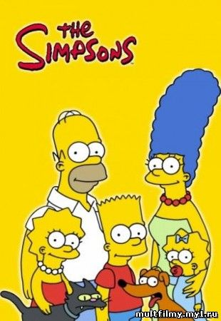Симпсоны \ The Simpsons