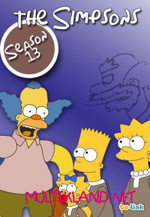 Симпсоны \ The Simpsons 13 сезон