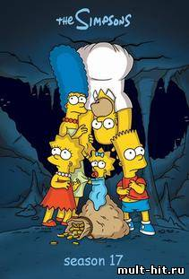 Симпсоны \ The Simpsons 17 сезон