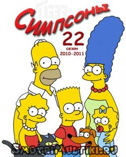 Симпсоны \ The Simpsons 22 сезон